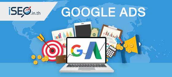 GoogleAdsคืออะใร