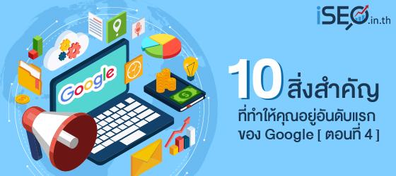 10 องค์ประกอบสำคัญการทำ SEO เพื่อเว็บไซต์ติดอันดับ 1