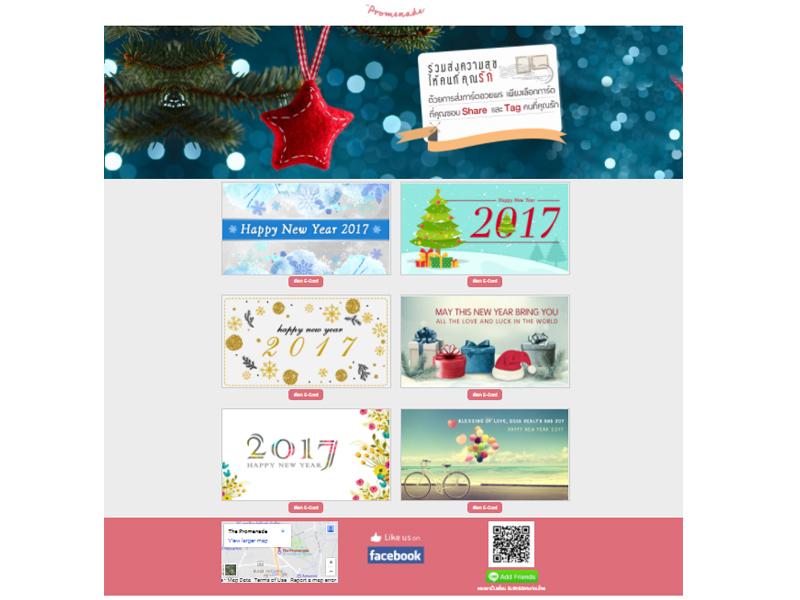 บริษัท สยามรีเทลดีเวลล็อปเม้นท์ - Ecard2017 บริการรับทำ Landing Page / Micro Site