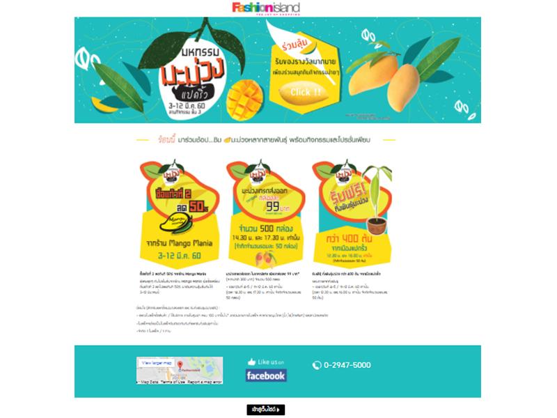 บริษัท สยามรีเทลดีเวลล็อปเม้นท์ จำกัด - Mango  บริการทำ Landing Page / Micro Site