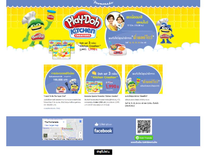 บริษัท สยามรีเทลดีเวลล็อปเม้นท์ - Play-Doh บริการรับทำ Landing Page / Micro Site