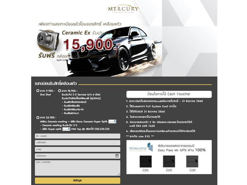 Mercury Car Detailing - Promotion บริการทำ Landing Page / Micro Site