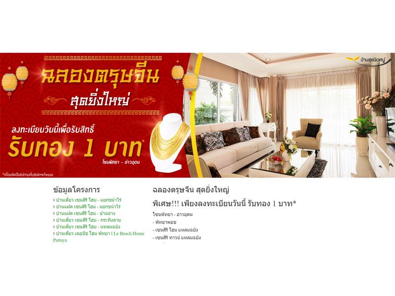 บ้านสุขนิเวศน์ - Chinese บริการรับทำ Landing Page / Micro Site