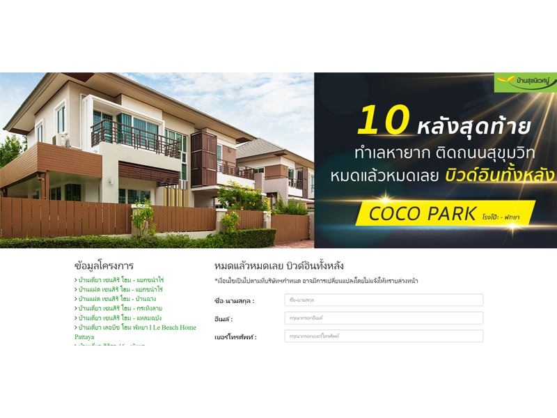 บ้านสุขนิเวศน์ - Built In บริการรับทำ Landing Page / Micro Site