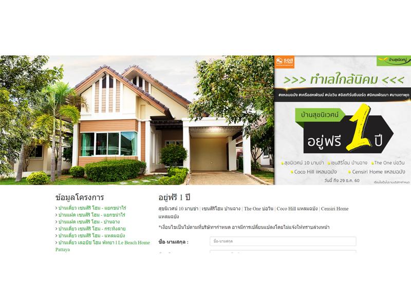บ้านสุขนิเวศน์ - Free One Year บริการรับทำ Landing Page / Micro Site