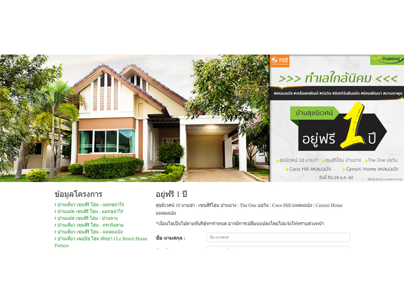 บ้านสุขนิเวศน์ กรุ๊ป - Free One Year  บริการทำ Landing Page / Micro Site