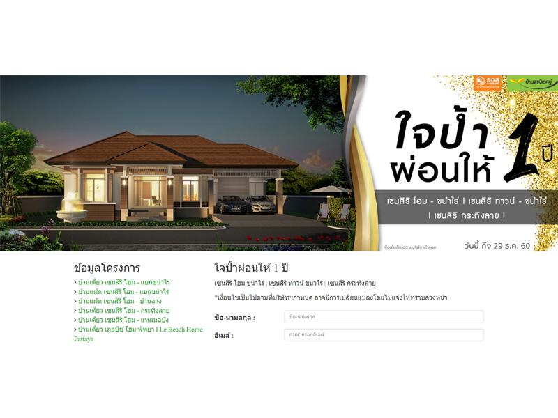 บ้านสุขนิเวศน์ - Installment บริการรับทำ Landing Page / Micro Site
