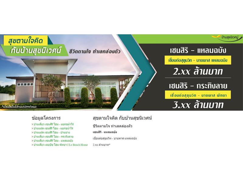 บ้านสุขนิเวศน์ - Mind บริการรับทำ Landing Page / Micro Site