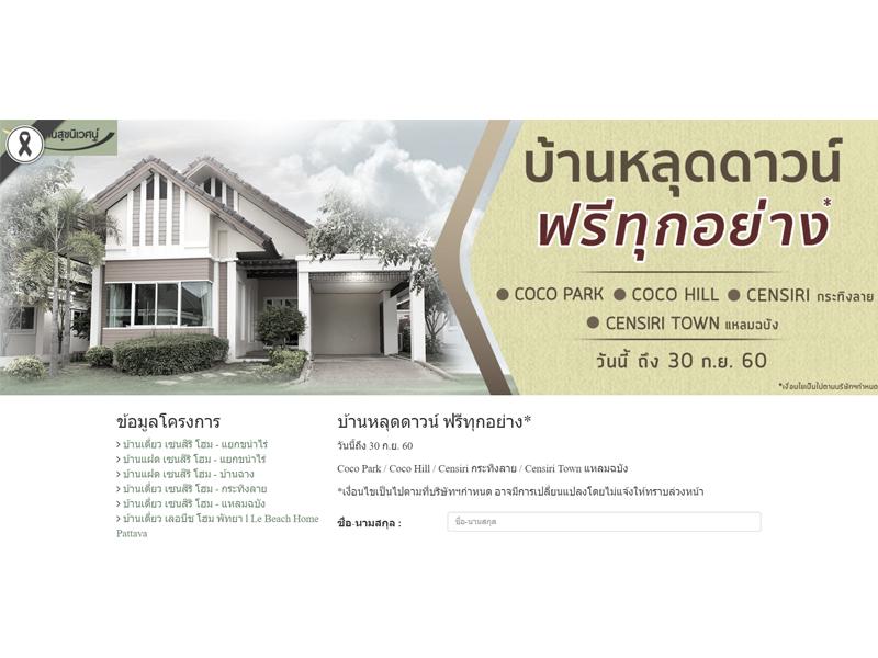 บ้านสุขนิเวศน์ - Newbid บริการรับทำ Landing Page / Micro Site