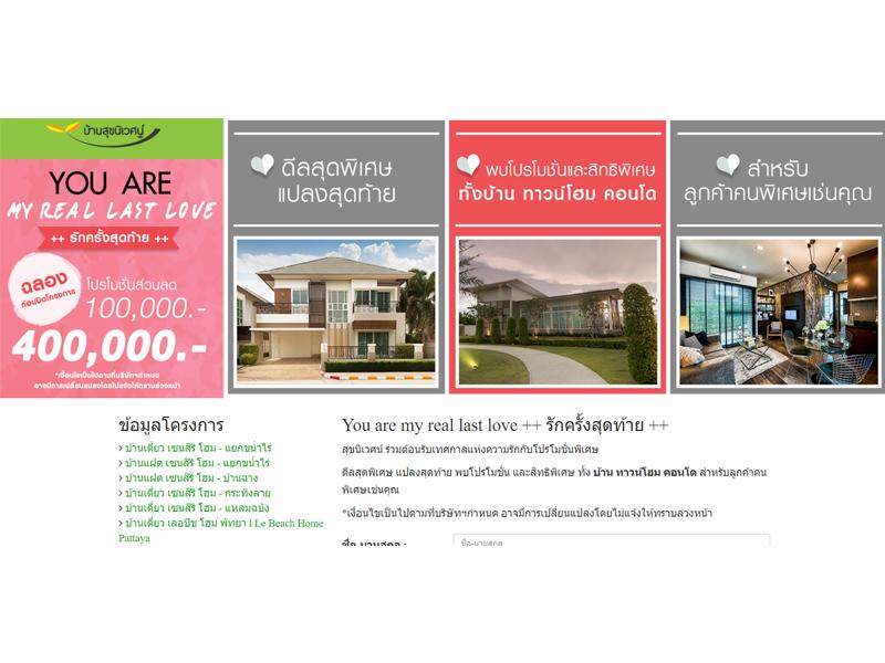บ้านสุขนิเวศน์ - Real Last Love บริการรับทำ Landing Page / Micro Site