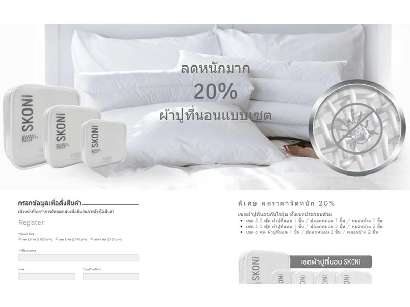 บริษัท Thai Taffeta - LP  บริการรับทำ Landing Page / Micro Site