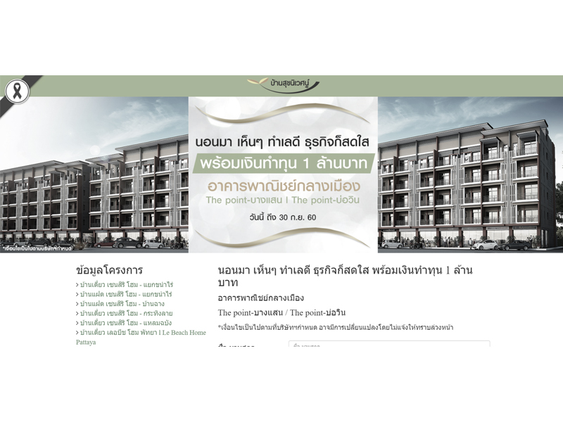 บ้านสุขนิเวศน์ - Thepoint บริการรับทำ Landing Page / Micro Site
