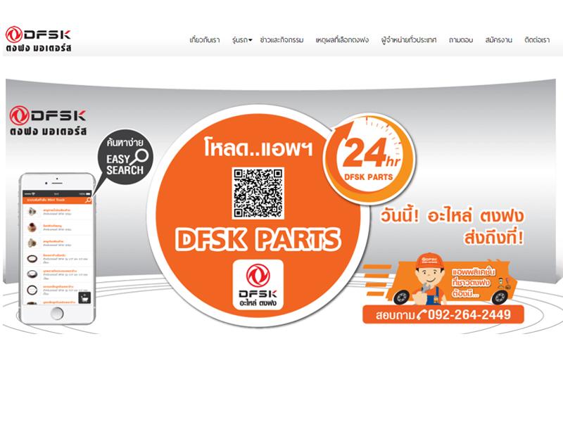 บริษัท ยูไนเต็ด มอเตอร์ส จำกัด บริการรับทำเว็บไซต์