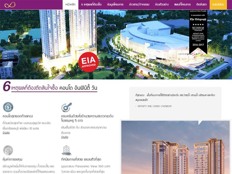 อินฟินิตี้ วัน คอนโด ชลบุรี งานพัฒนาเว็บไซต์
