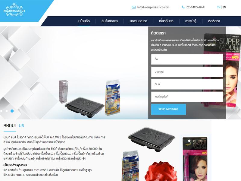 บริษัท Mass Products Co.,Ltd. บริการรับทำเว็บไซต์
