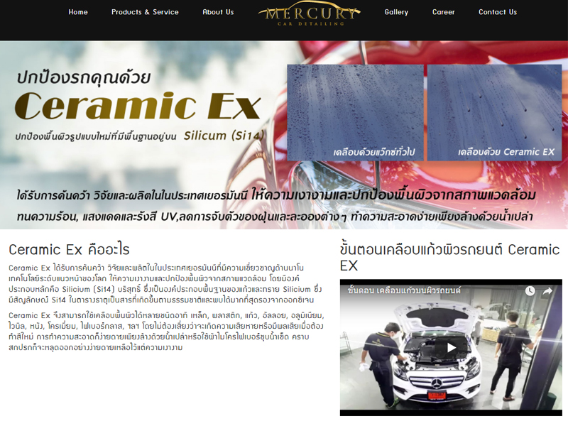 Mercury Car Detailing บริการรับทำเว็บไซต์