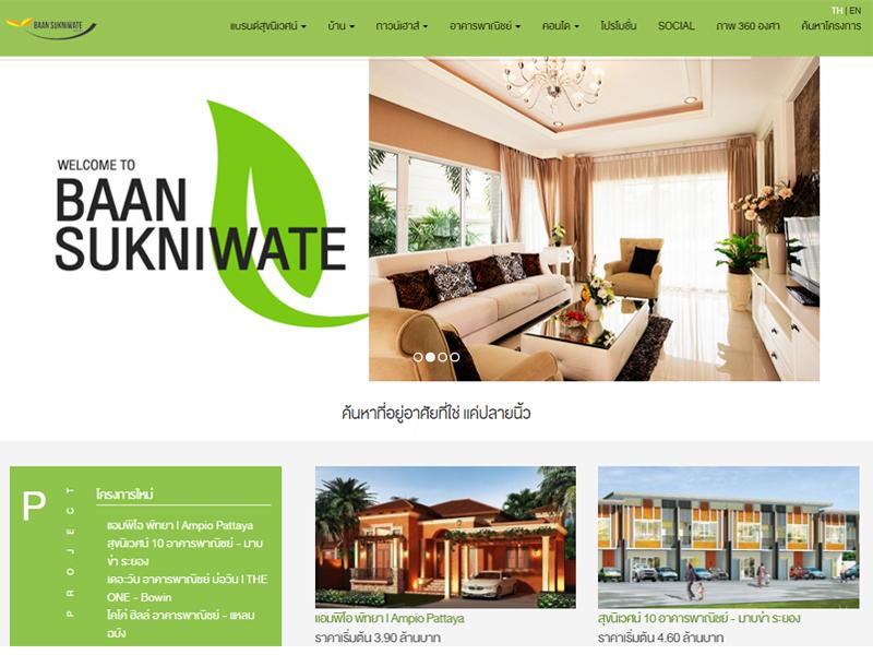 บ้านสุขนิเวศน์ งานพัฒนาเว็บไซต์