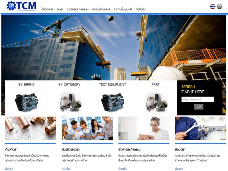 บริษัท ไทยจิตรเกษม แมชชินเนอรี่ จำกัด งานพัฒนาเว็บไซต์