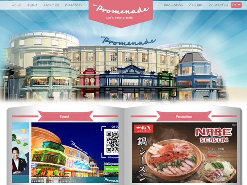 บริษัท สยามรีเทลดีเวลล็อปเม้นท์ จำกัด งานพัฒนาเว็บไซต์