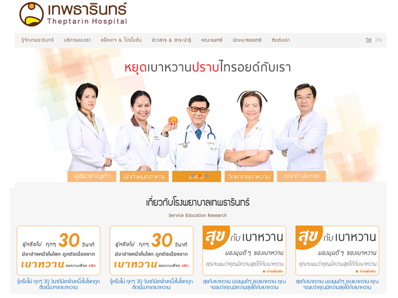 โรงพยาบาลเทพธารินทร์ บริการรับทำเว็บไซต์