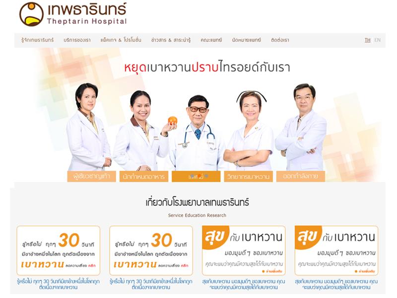 โรงพยาบาลเทพธารินทร์ งานพัฒนาเว็บไซต์