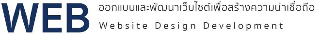 iSEO รับบริการพัฒนาเว็บไซต์ให้สวยงาม เพื่อรองรับมือถือ หรือแท็บเล็ต เหมาะสำหรับการทำ SEO