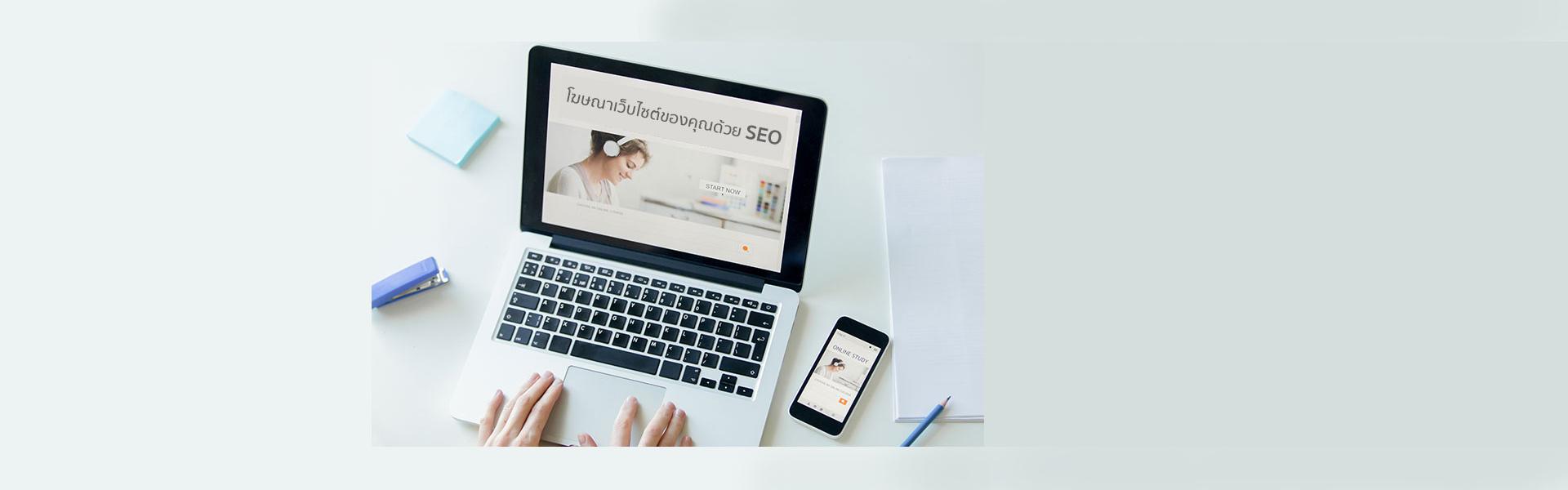 ทำเว็บไซต์ของคุณให้อยู่ในอันดับแรกๆ ของการค้นหาด้วย SEO